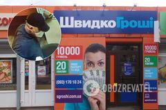 В Кременчуге неизвестный ограбил 'Швидко Гроші'
