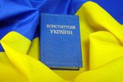 28 червня 1996 року Конституцію України було прийнято Верховною Радою