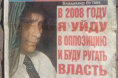 'Я піду в опозицію!' Стару обіцянку Путіна раптово згадали в мережі