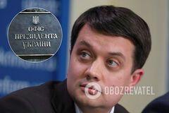 Офис президента приставил к Разумкову платного 'смотрящего', – СМИ