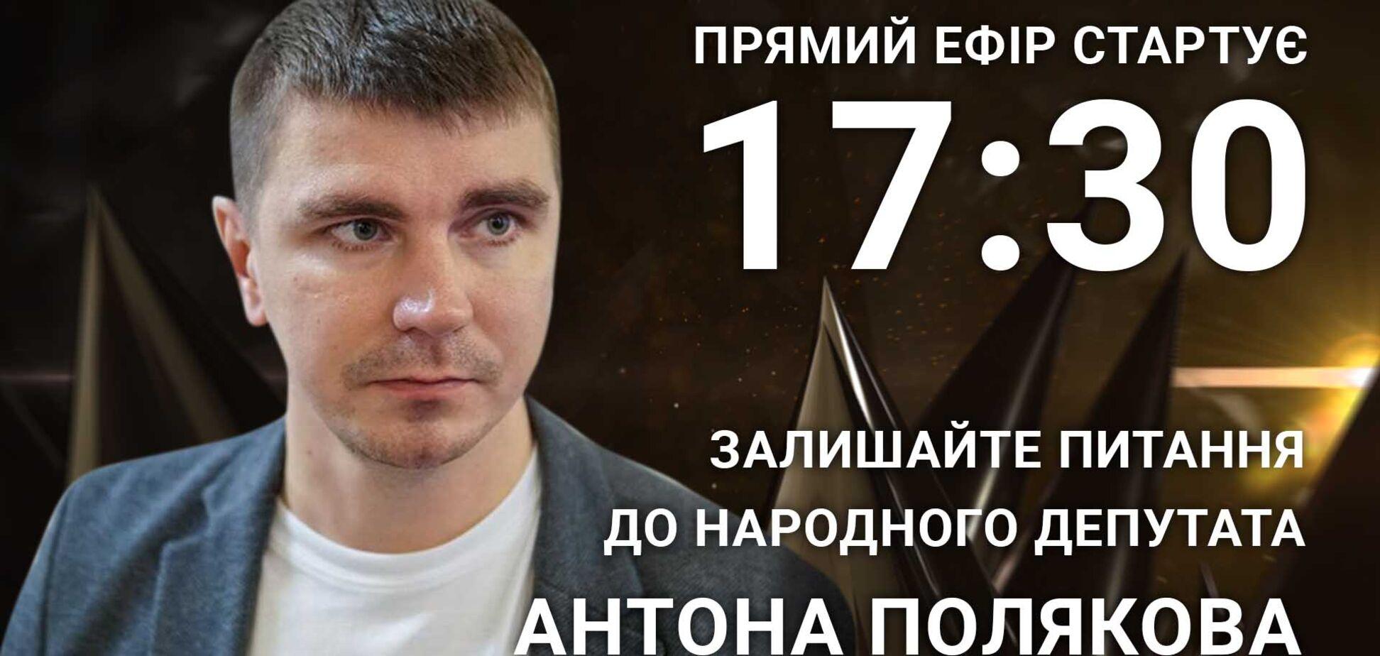 Антон Поляков: задайте нардепу острый вопрос