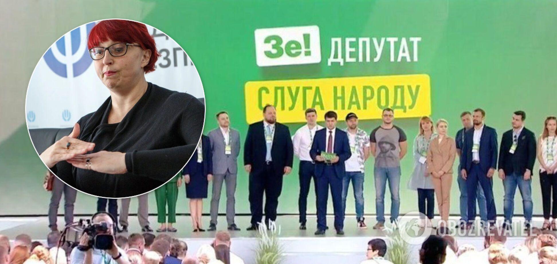 'Слуга народу' и Третьякова