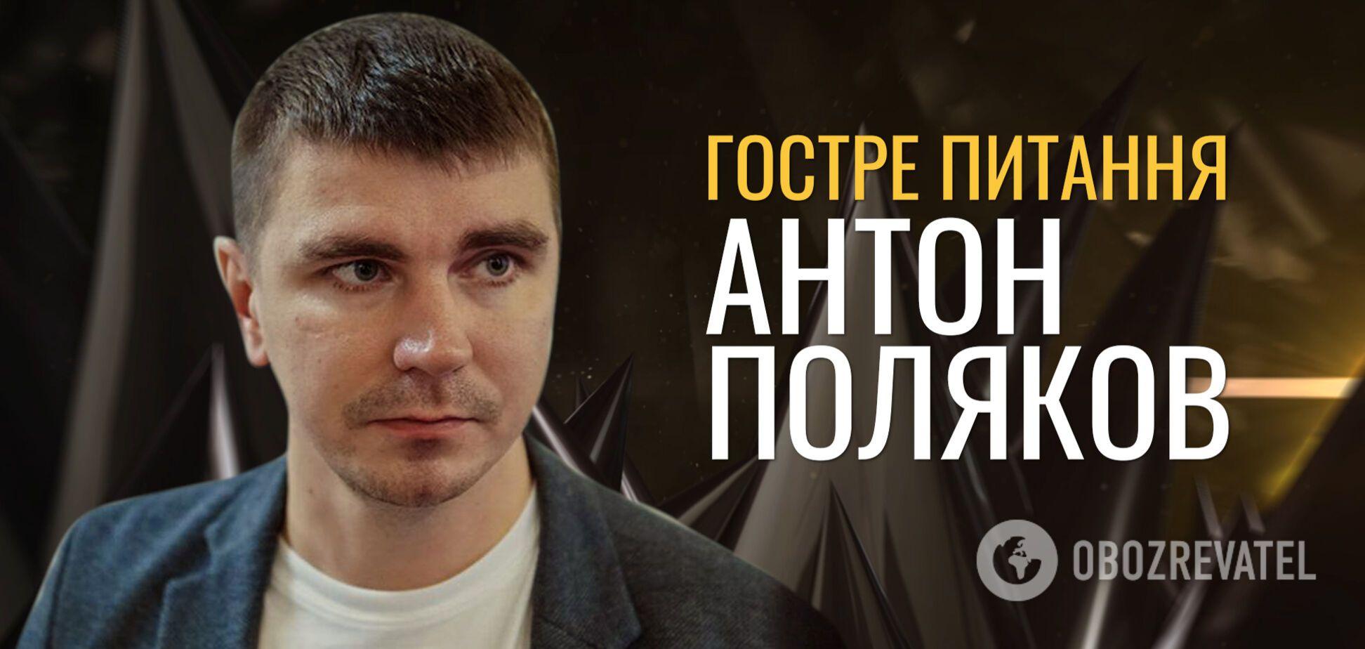 Антон Поляков | Гостре питання