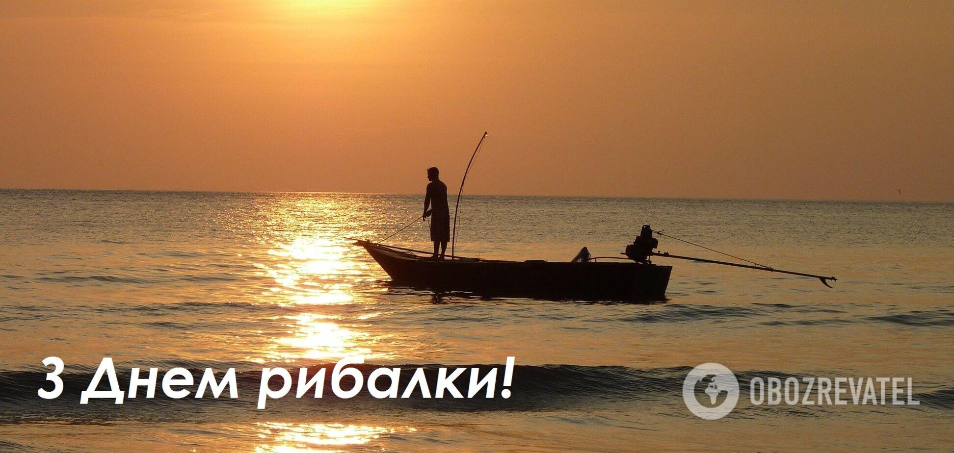 С Днем рыбака: прикольные поздравления, смс и картинки