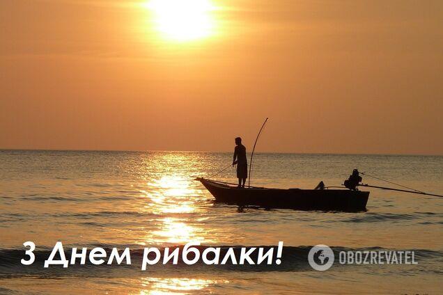 З Днем рибалки: цікаві привітання, смс і картинки