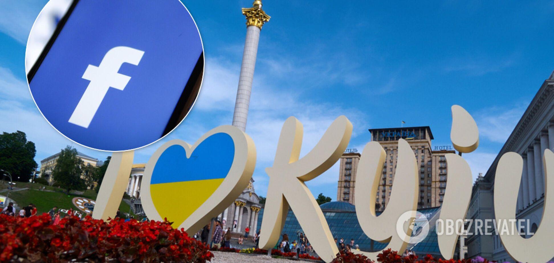 Kyiv not Kiev: МИД заставил Facebook правильно писать название столицы Украины