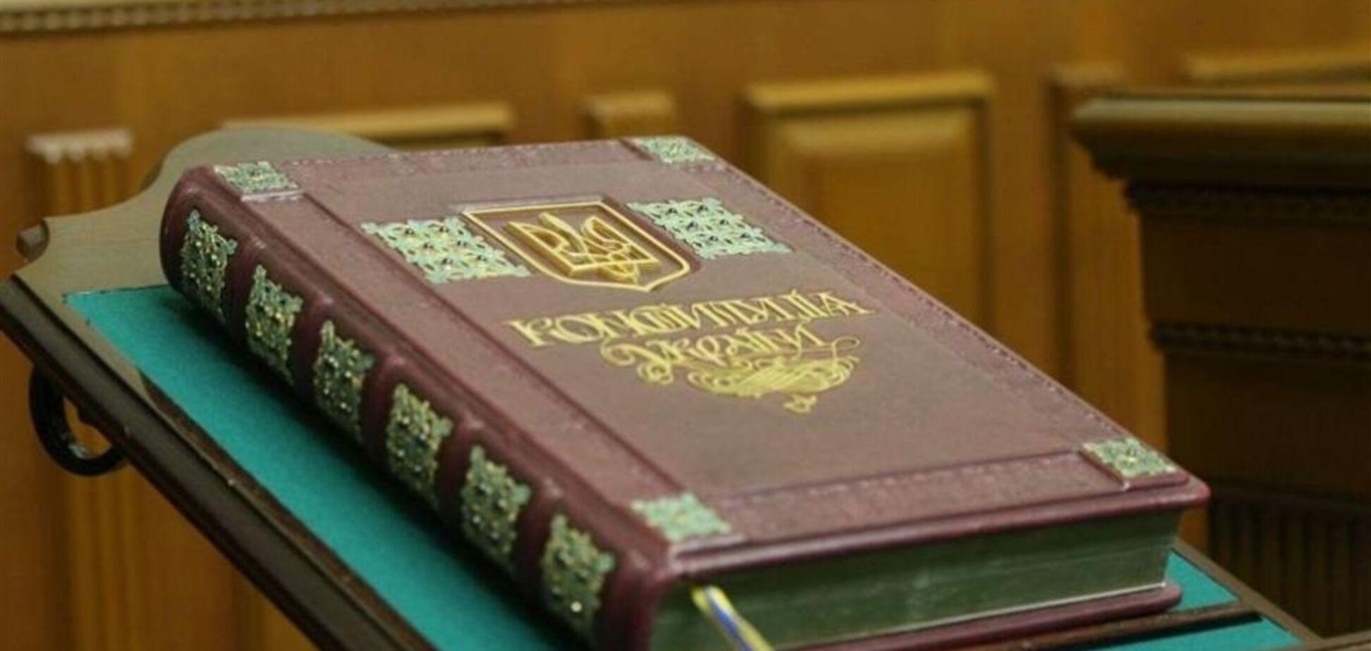 Священна книга нашої державності