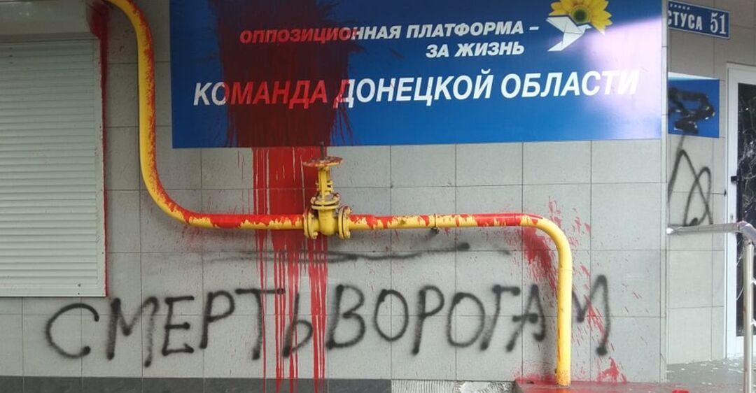 На Донетчине офис ОПЗЖ залили 'кровью' и расписали надписями 'Смерть врагам!'