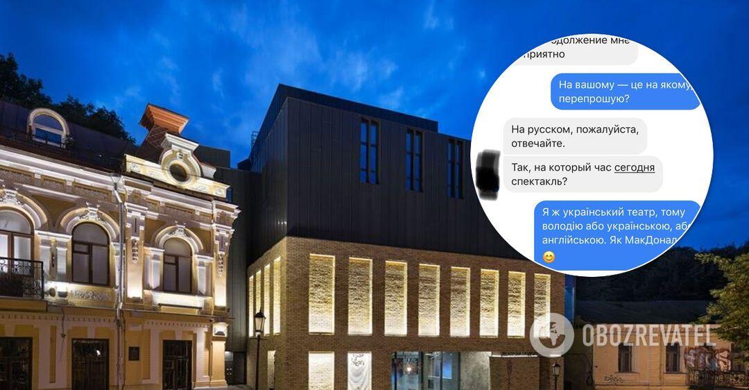 Языковой скандал в киевском 'Театре на Подоле'
