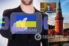 Языковой закон Украины меняют по лекалам Кремля? Рада готовится усилить защиту 'прав русскоязычных'
