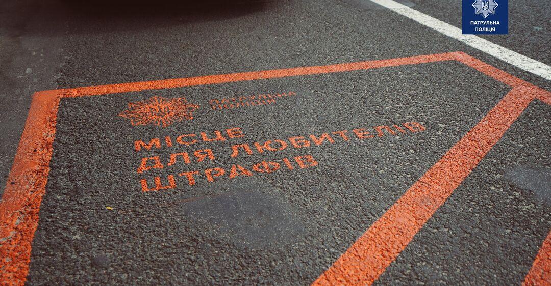 На вулицях Києва з'явились 'місця для любителів штрафів'