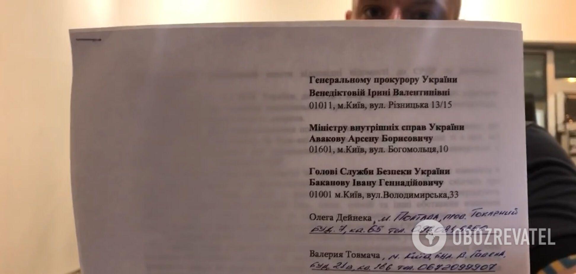 Валерій Товмач: журналісти подали заяву про вчинення злочину Міхаїлом Саакашвілі