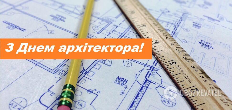 День архітектури України відзначається щорічно 1 липня