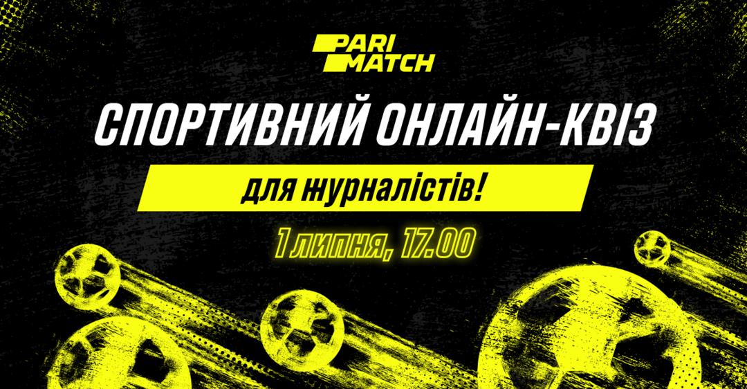 1 липня пройде спортивний квіз від Parimatch