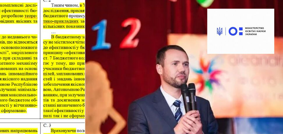 Возможного кандидата в министры образования Украины обвинили в плагиате: раньше он предлагал за это наказывать
