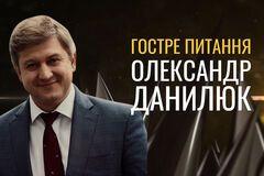 Гостре питання   Олександр Данилюк