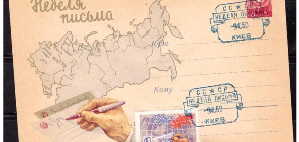 У мережі показали фальшиві листи колишніх громадян СРСР з-за кордону