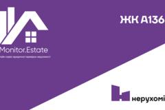 НЕРУХОМІ спільно з Monitor.Estate проаналізували ЖК А136 Highlight House. Відео