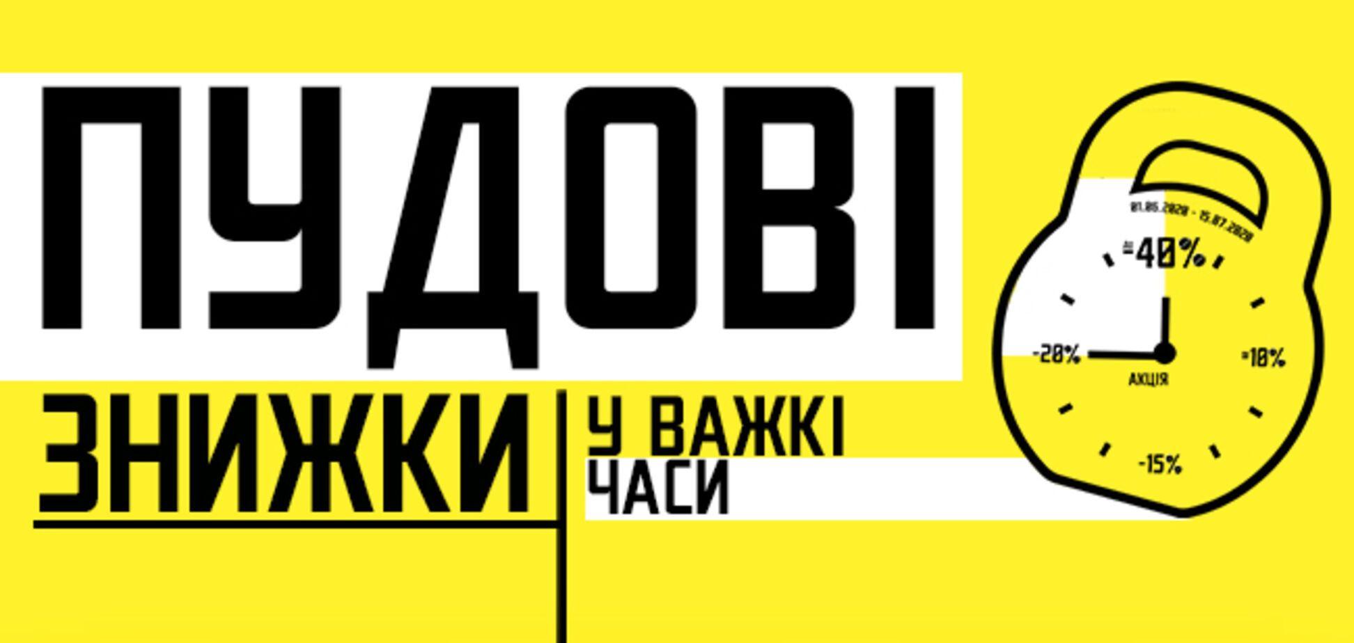 До -40: украинские аптеки делают большие скидки