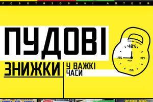 До -40: українські аптеки роблять великі знижки