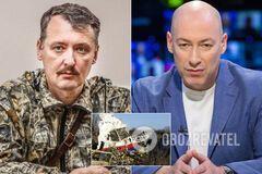 Интервью Гордона с Гиркиным приобщат к делу MН17