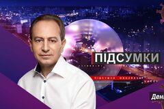 Итоги дня с Николаем Томенко. Вторнику, 9 июня