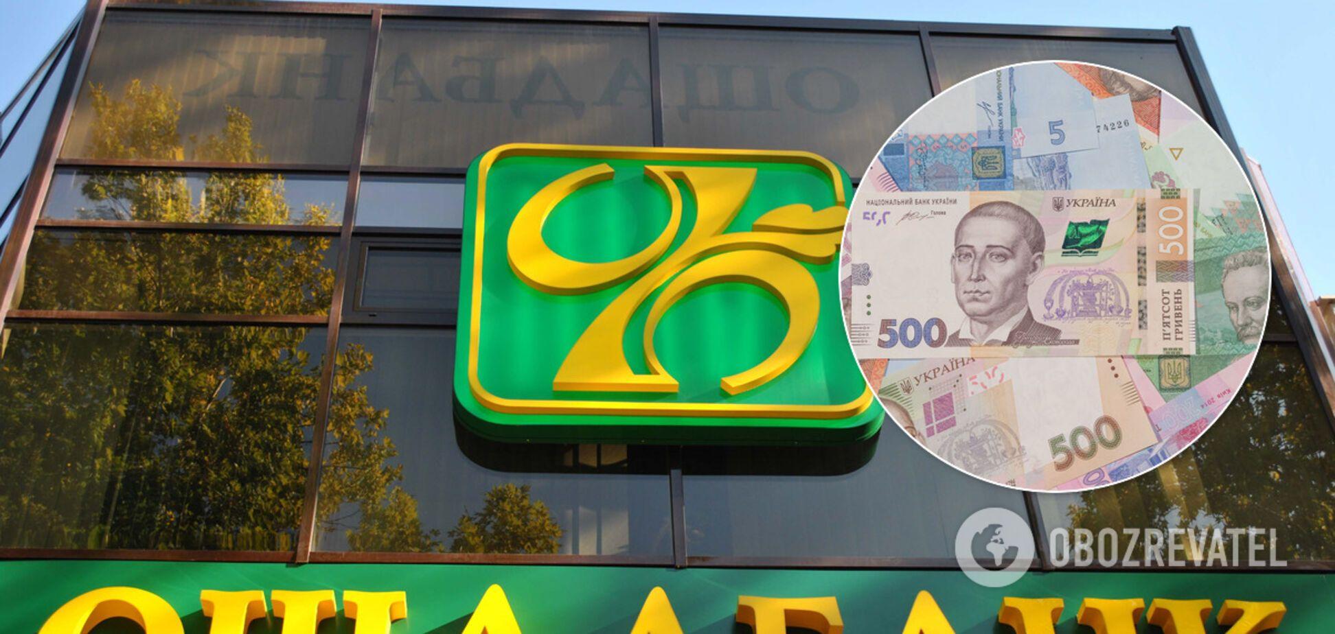 У Кабміні затвердили схему розподілу прибутку Ощадбанку