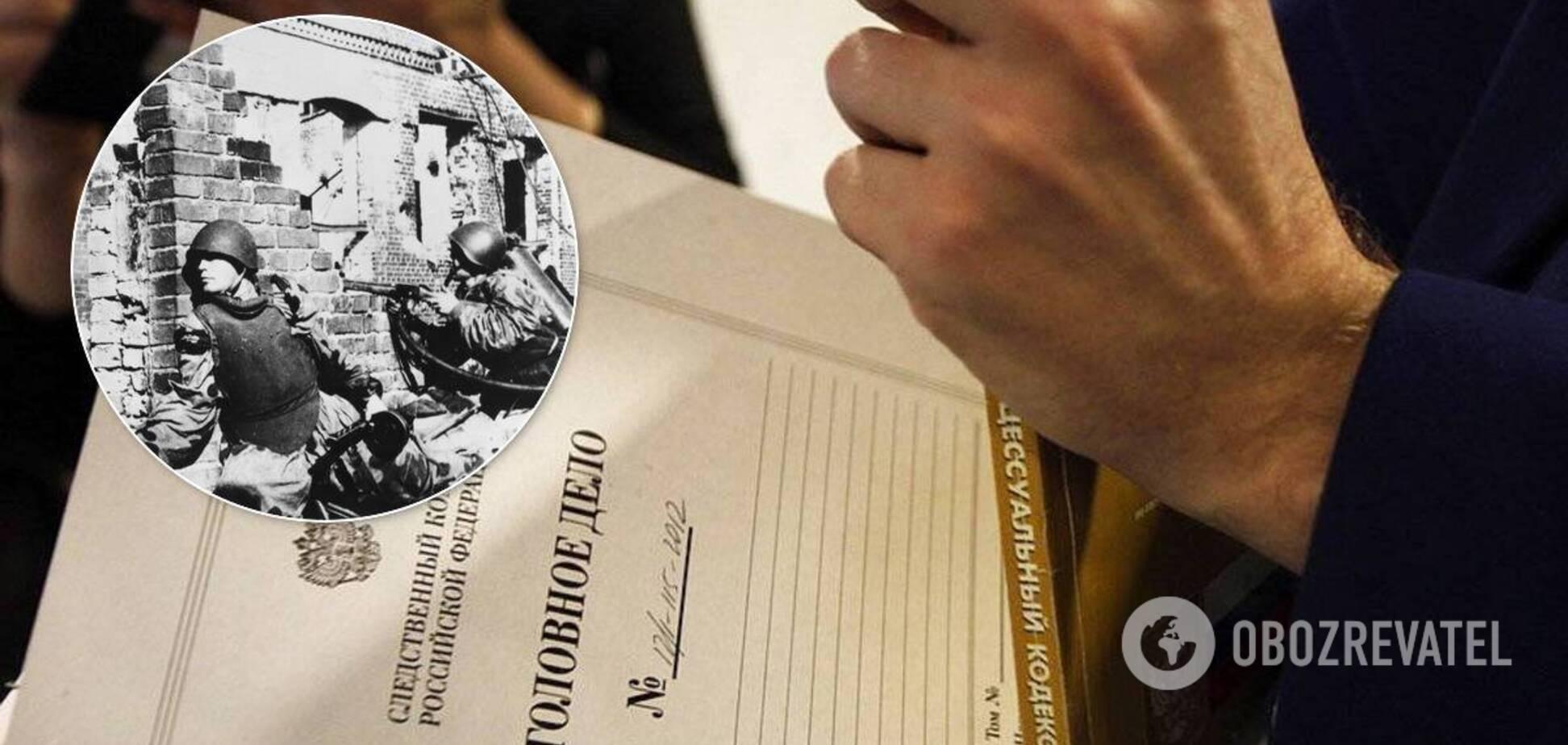 СК розслідуватиме злочини Другої світової