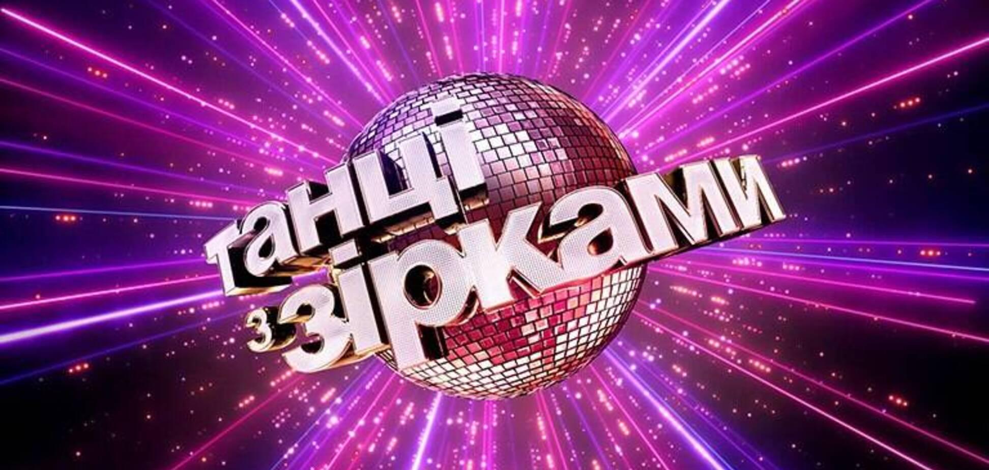 'Танці з зірками-2020': названо ім'я другого судді нового сезону шоу