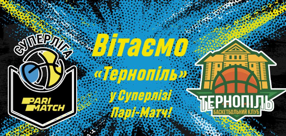 'Тернополь' стал десятым участником Суперлиги Пари-Матч
