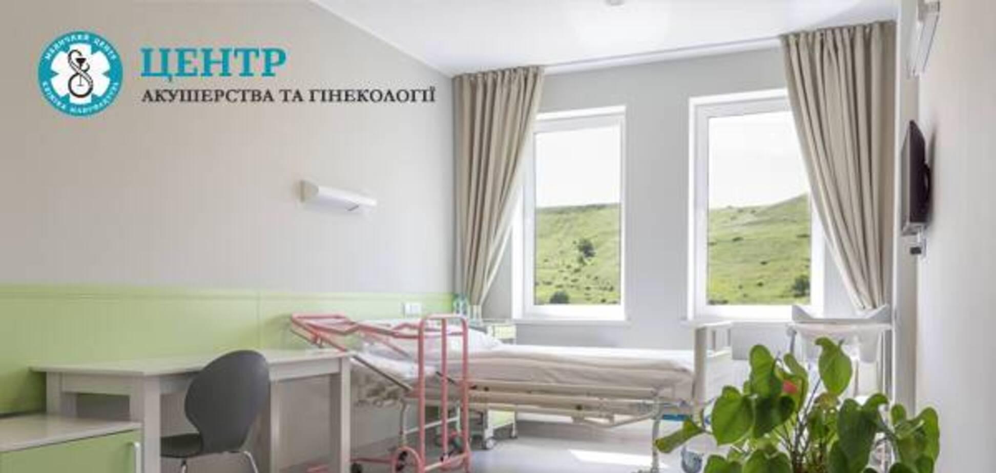 В Киеве открыли новый современный центр акушерства и гинекологии