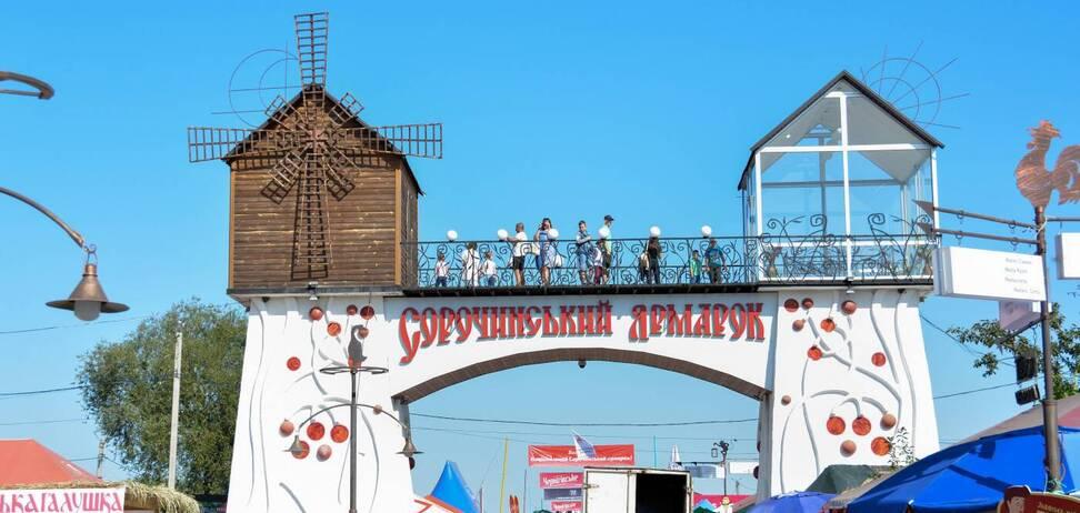 Сорочинський ярмарок на Полтавщині можуть скасувати через коронавірус
