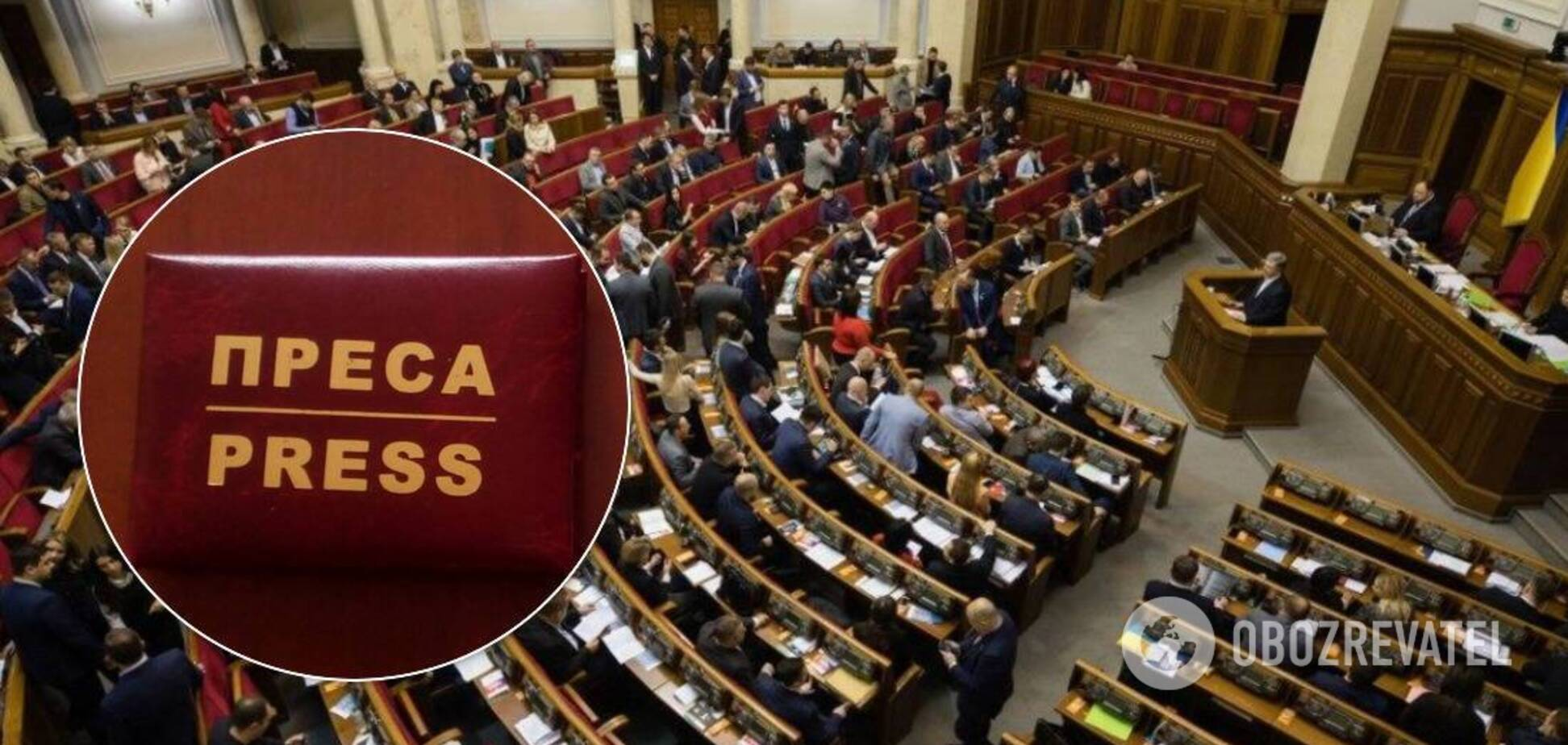 Журналисты обратились к Раде из-за законопроекта о медиа: СМИ грозит цензура и санкции