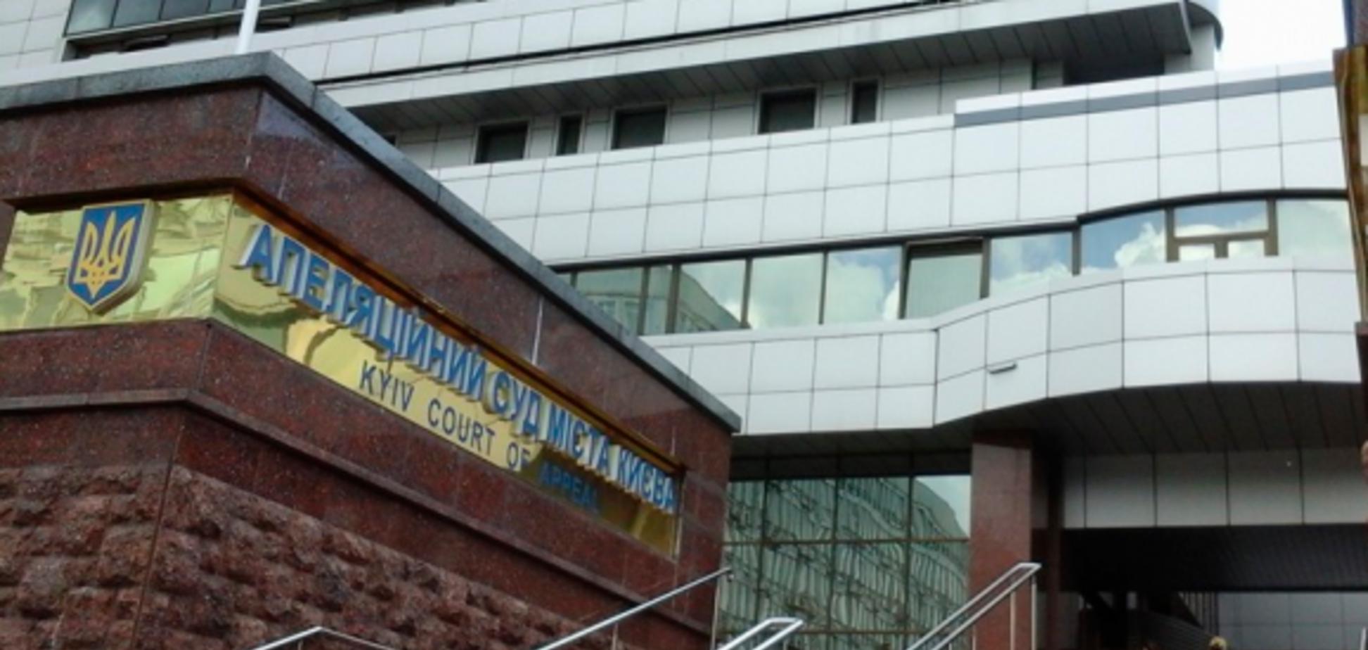 У Києві повідомили про замінування апеляційного суду