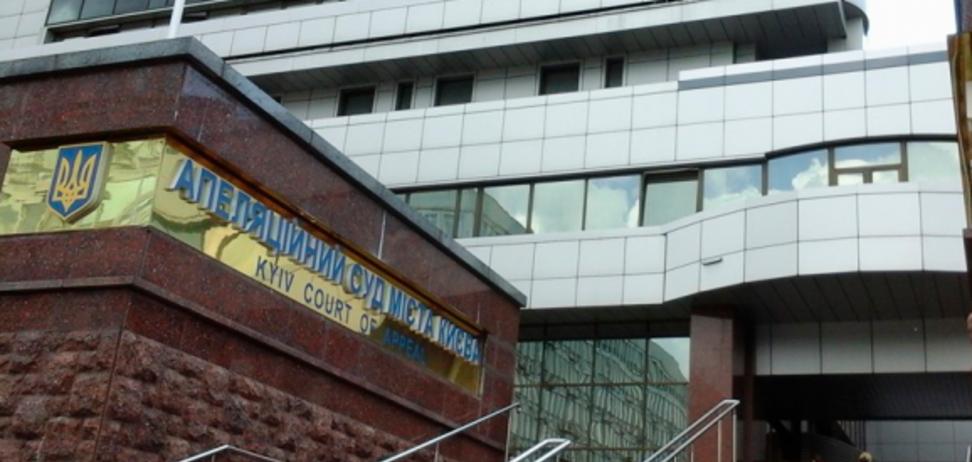 В Киеве сообщили о заминировании апелляционного суда