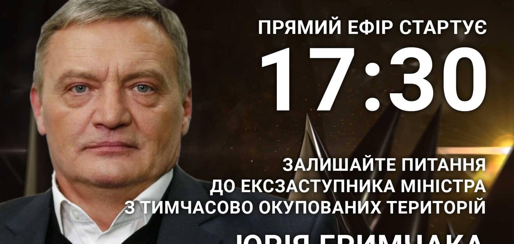 Юрій Гримчак: поставте ексзаступнику міністра гостре питання