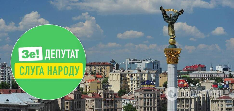 СМИ назвало наиболее реального кандидата в мэры Киева от 'Слуги народа'. Иллюстрация