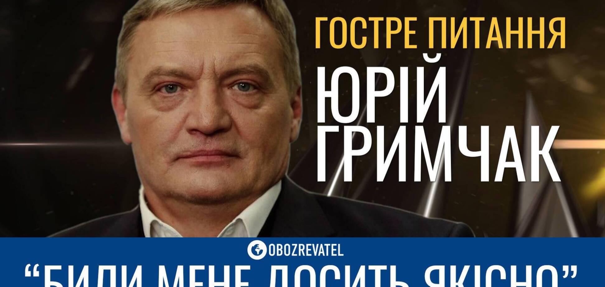 Юрій Гримчак | Гостре питання