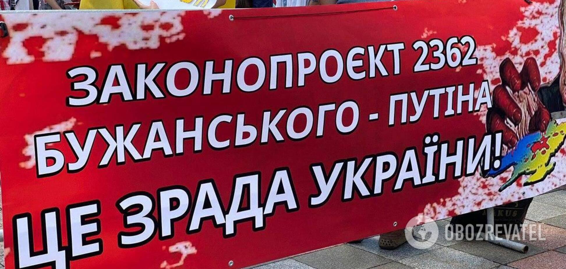 Акція на підтримку мови, проти законопроекту Бужанського під Верховною Радою: #ЗахистиМовуЗнову