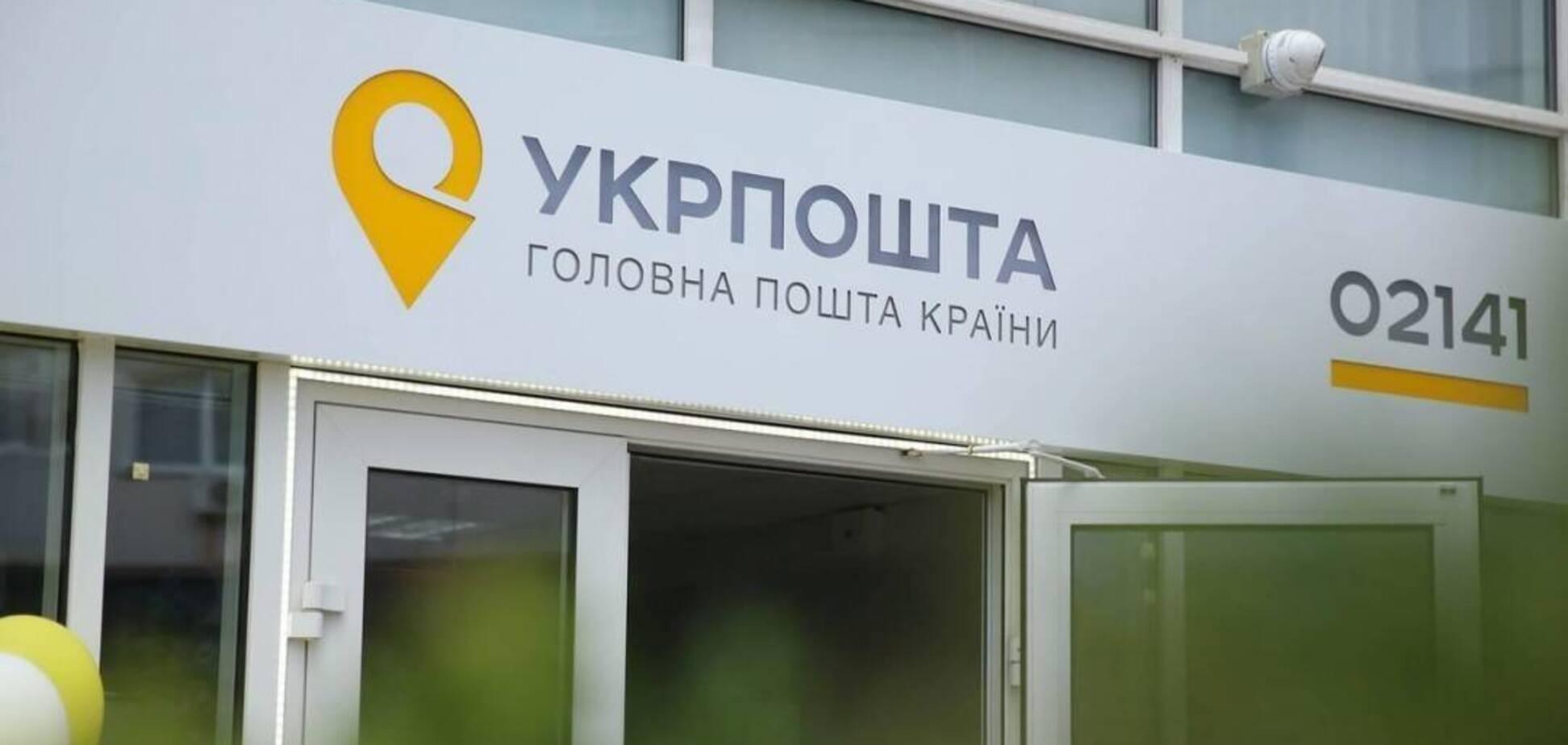'Укрпочта' продала склады в Киеве