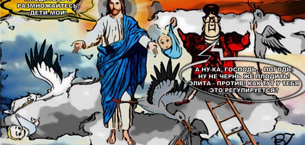 Избирательное деторождение как 'божий промысел' слуг народа