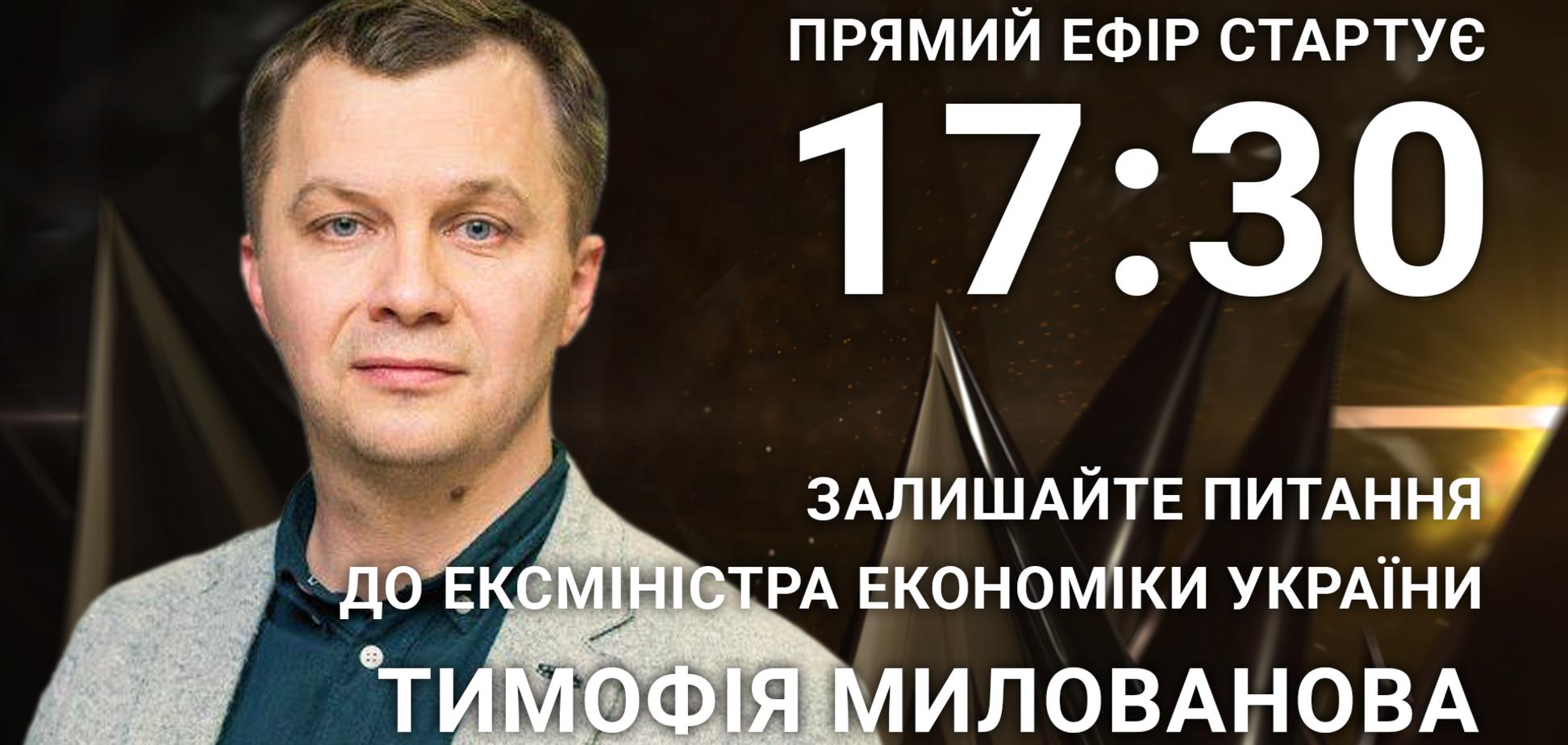 Тимофей Милованов: задайте экс-министру экономики острый вопрос