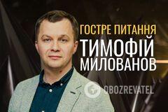 Тимофій Милованов | Гостре питання