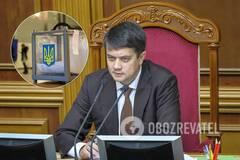 Глава ВРУ Дмитрий Разумков