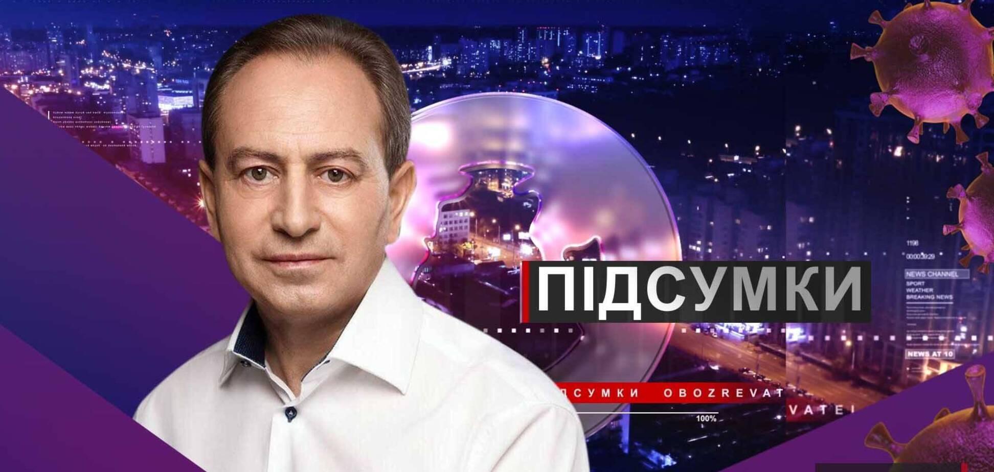 Підсумки дня з Вадимом Колодійчуком. Понеділок, 20 липня