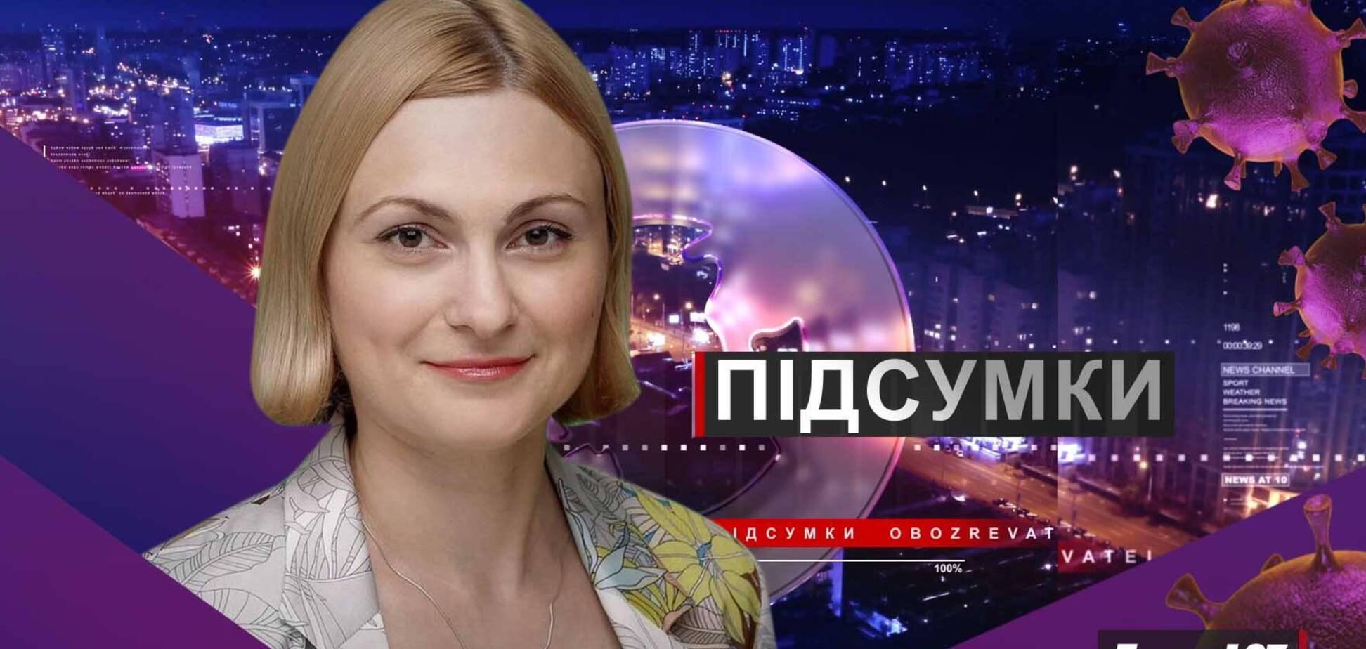 Підсумки дня з Євгенією Кравчук. Вівторок, 21 липня