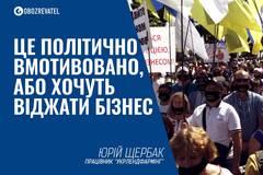 """Працівники """"Укрлендфармінг"""" закликають зупинити терор"""