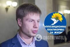 Влада підозрює фінансування ОПЗЖ Кремлем, але відкрито співпрацює з нею, – Гончаренко