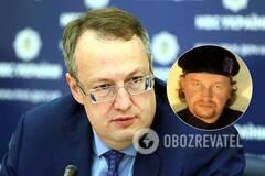 Геращенко сказал, где сейчас террорист Кривош и какое его ждет наказание