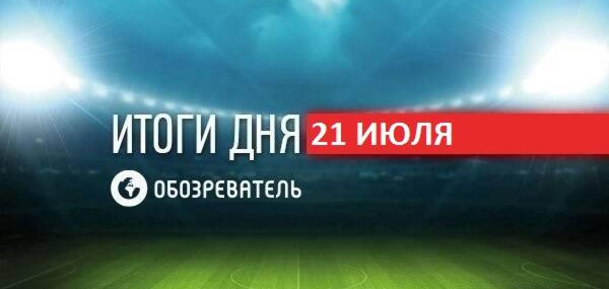 ЗМІ розкрили стратегію 'Динамо' щодо нового тренера: спортивні підсумки 21 липня